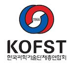KOFST (Korean Federation of Science and Technology Societies)